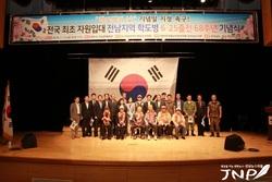 전남지역 학도병 6.25출전 68주년 기념식