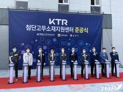 순천 해룡산단 KTR 첨단고무소재지원센터 구축
